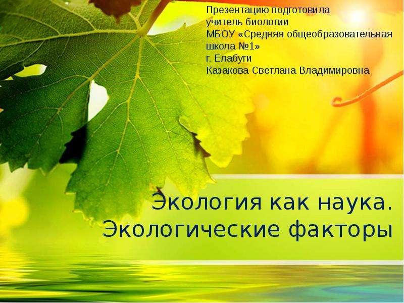 Презентация Экология, как наука. Экологические факторы