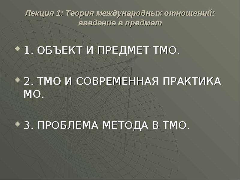 Презентация Теория международных отношений: введение в предмет