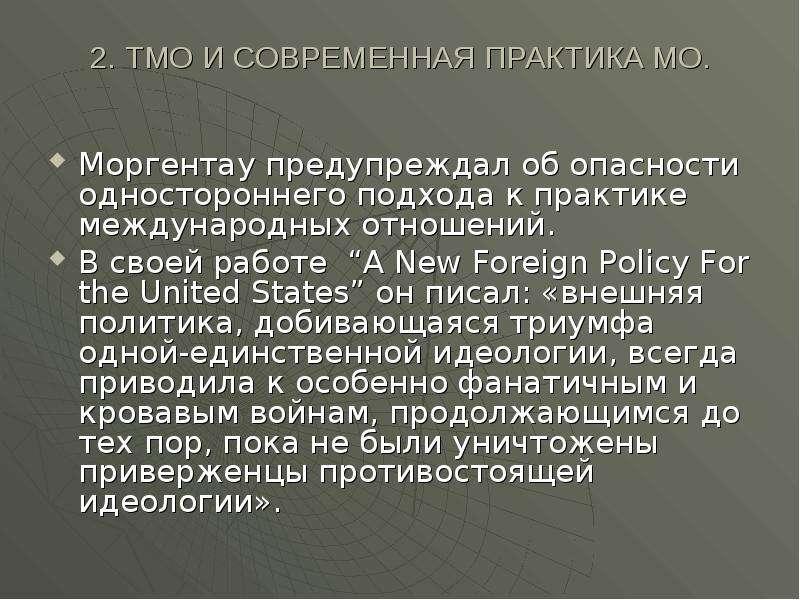 2. ТМО И СОВРЕМЕННАЯ ПРАКТИКА МО. Моргентау предупреждал об опасности одностороннего подхода к практ