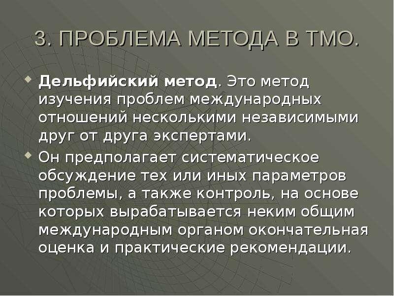 3. ПРОБЛЕМА МЕТОДА В ТМО. Дельфийский метод. Это метод изучения проблем международных отношений неск