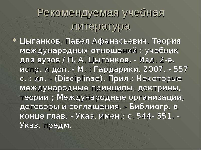 Рекомендуемая учебная литература Цыганков, Павел Афанасьевич. Теория международных отношений : учебн