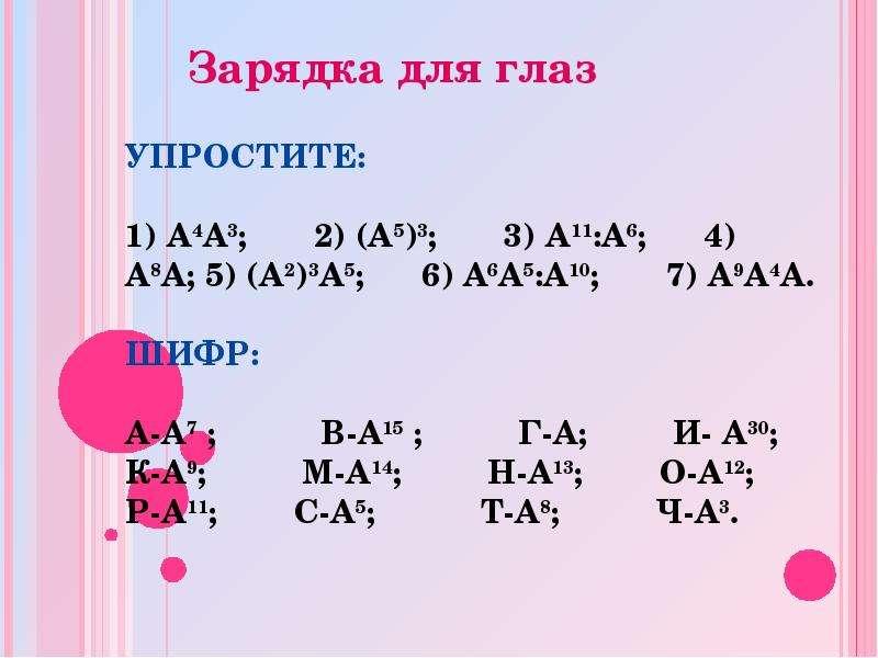 УПРОСТИТЕ: 1) А4А3; 2) (А5)3; 3) А11:А6; 4) А8А; 5) (А2)3А5; 6) А6А5:А10; 7) А9А4А. ШИФР: А-А7 ; В-А