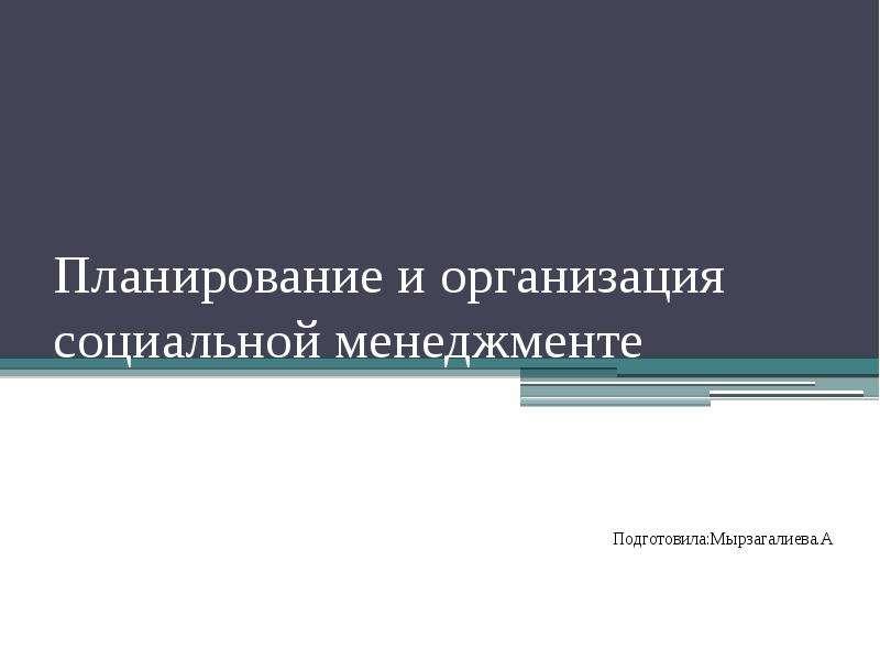 Презентация Планирование и организация социального менеджмента