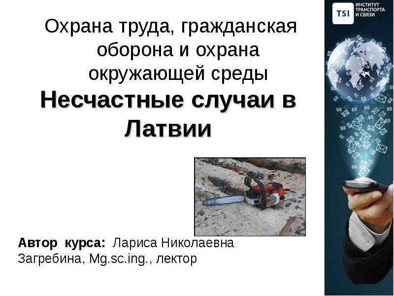 Презентация Охрана труда, гражданская оборона и охрана окружающей среды. Несчастные случаи в Латвии