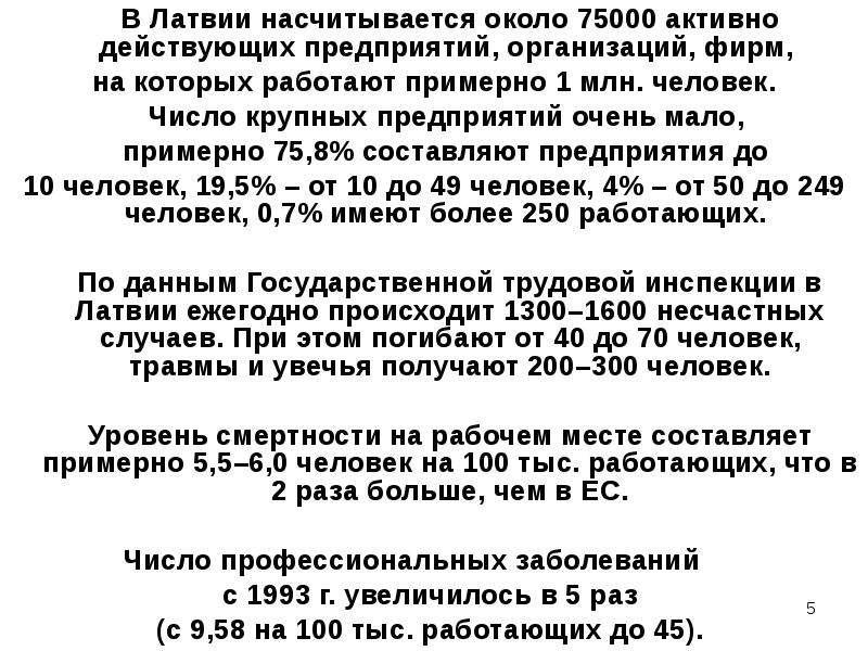 В Латвии насчитывается около 75000 активно действующих предприятий, организаций, фирм, на которых ра