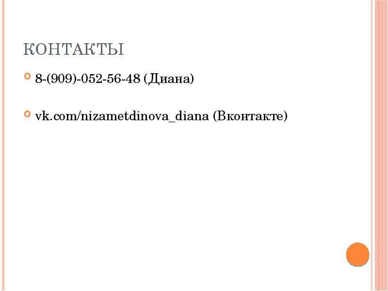 Контакты 8-(909)-052-56-48 (Диана) vk. com/nizametdinova_diana (Вконтакте)