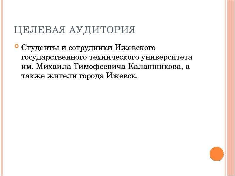 Целевая аудитория Студенты и сотрудники Ижевского государственного технического университета им. Мих