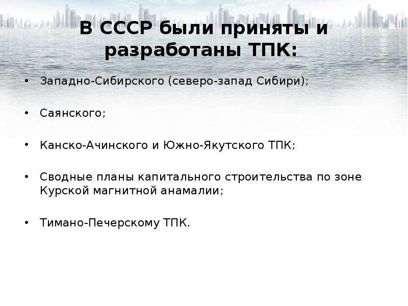 В СССР были приняты и разработаны ТПК: Западно-Сибирского (северо-запад Сибири); Саянского; Канско-А