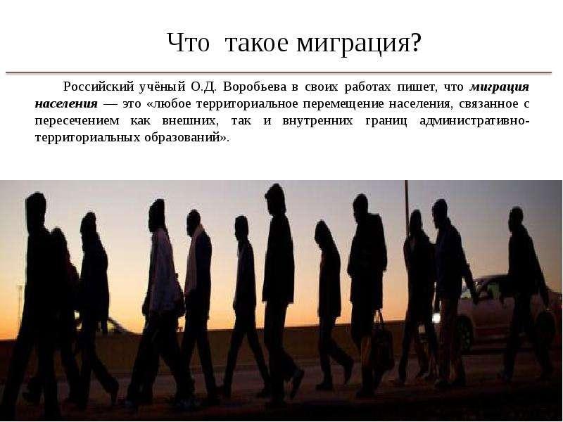 Что такое миграция? Российский учёный О. Д. Воробьева в своих работах пишет, что миграция населения