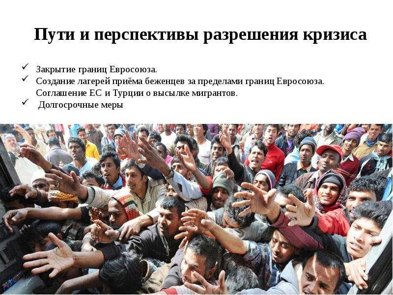 Пути и перспективы разрешения кризиса Пути и перспективы разрешения кризиса