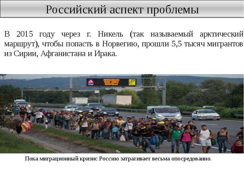 Российский аспект проблемы В 2015 году через г. Никель (так называемый арктический маршрут), чтобы п