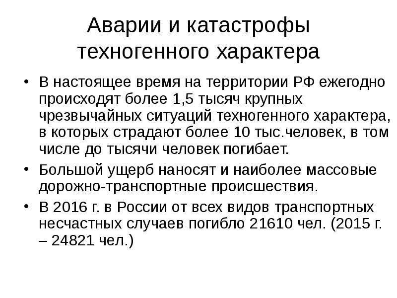 Аварии и катастрофы техногенного характера В настоящее время на территории РФ ежегодно происходят бо