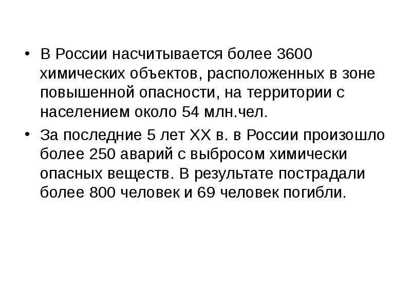 В России насчитывается более 3600 химических объектов, расположенных в зоне повышенной опасности, на