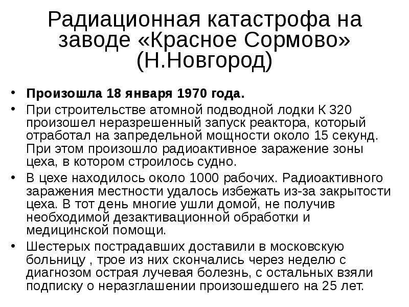 Радиационная катастрофа на заводе «Красное Сормово» (Н. Новгород) Произошла 18 января 1970 года. При