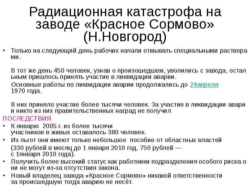 Радиационная катастрофа на заводе «Красное Сормово» (Н. Новгород) Только на следующий день рабочих н