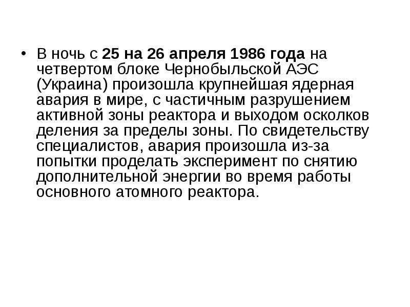 В ночь с 25 на 26 апреля 1986 года на четвертом блоке Чернобыльской АЭС (Украина) произошла крупнейш