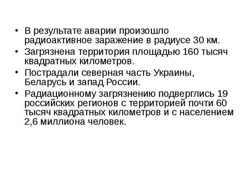 В результате аварии произошло радиоактивное заражение в радиусе 30 км. В результате аварии произошло