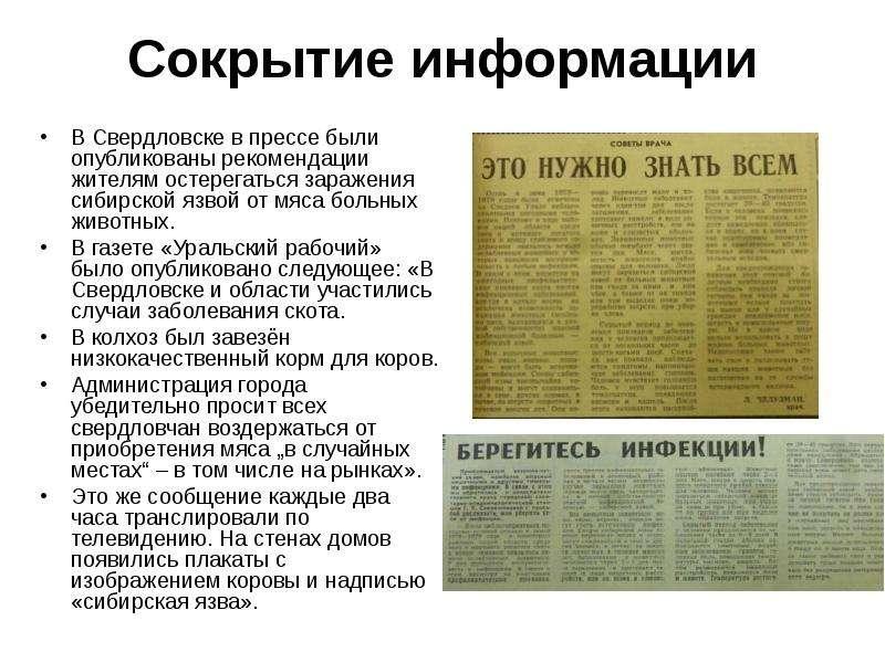 Сокрытие информации В Свердловске в прессе были опубликованы рекомендации жителям остерегаться зараж