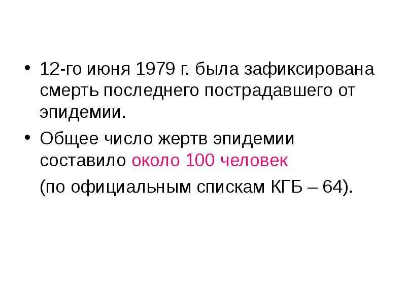 12-го июня 1979 г. была зафиксирована смерть последнего пострадавшего от эпидемии. 12-го июня 1979 г
