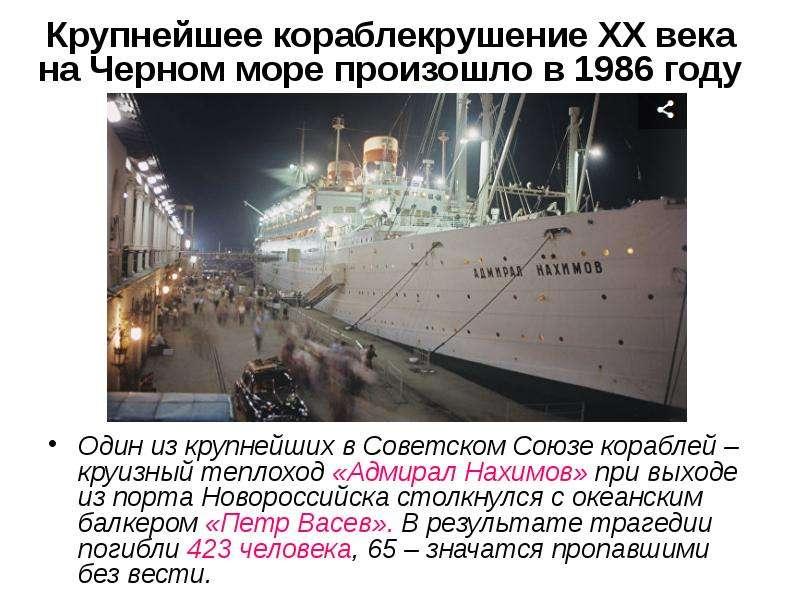 Крупнейшее кораблекрушение ХХ века на Черном море произошло в 1986 году Один из крупнейших в Советск