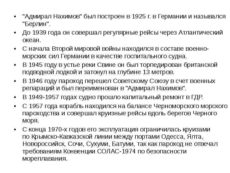 """""""Адмирал Нахимов"""" был построен в 1925 г. в Германии и назывался """"Берлин"""". """""""