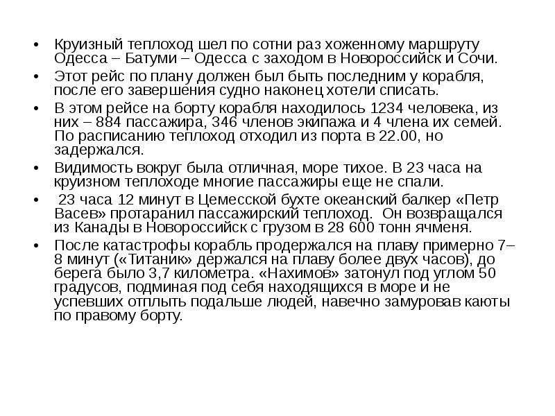 Круизный теплоход шел по сотни раз хоженному маршруту Одесса – Батуми – Одесса с заходом в Новоросси