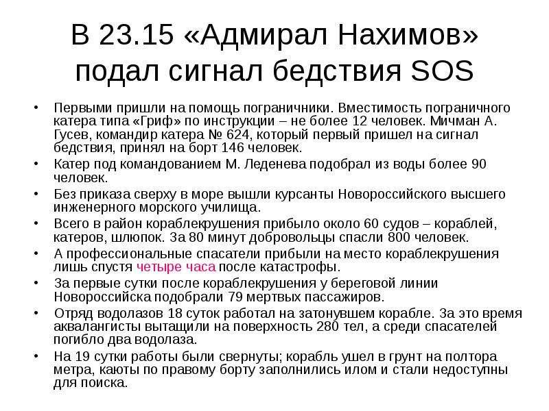В 23. 15 «Адмирал Нахимов» подал сигнал бедствия SOS Первыми пришли на помощь пограничники. Вместимо