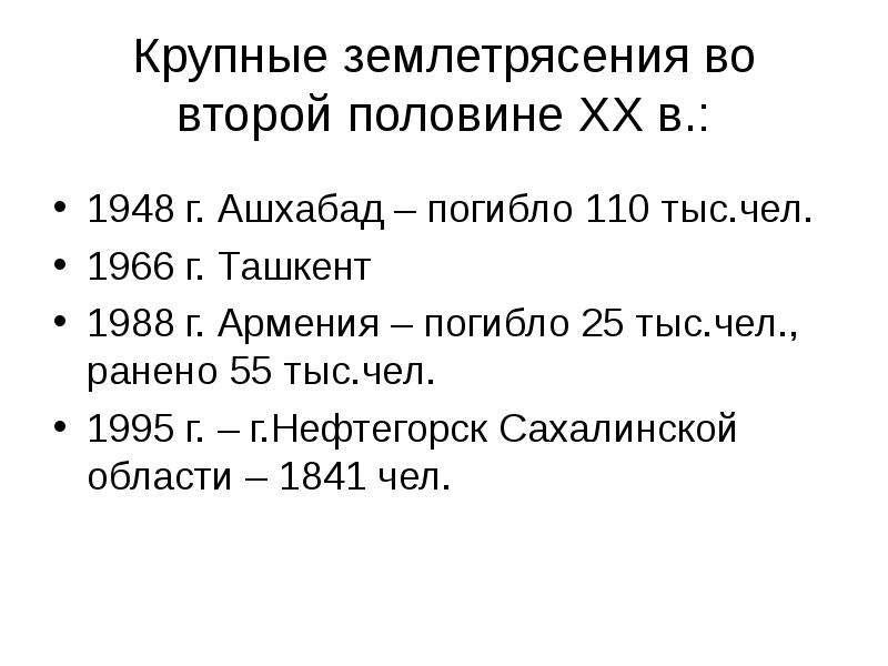 Крупные землетрясения во второй половине XX в. : 1948 г. Ашхабад – погибло 110 тыс. чел. 1966 г. Таш