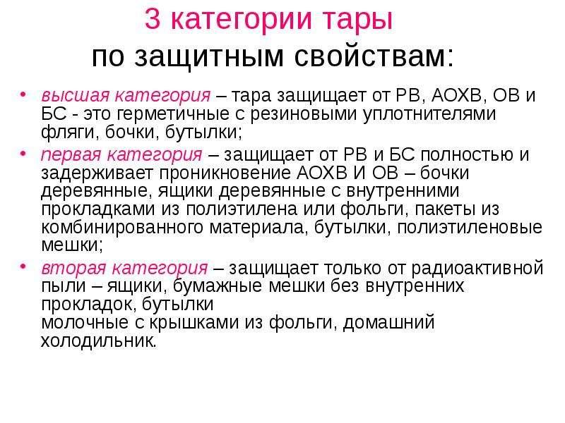 3 категории тары по защитным свойствам: высшая категория – тара защищает от РВ, АОХВ, ОВ и БС - это