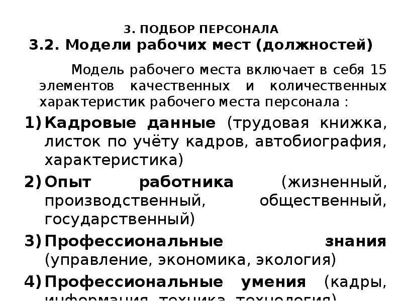 Презентация Модели рабочих мест (должностей)