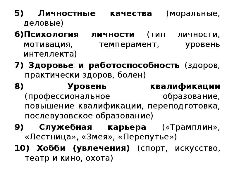 5) Личностные качества (моральные, деловые) 6)Психология личности (тип личности, мотивация, темперам