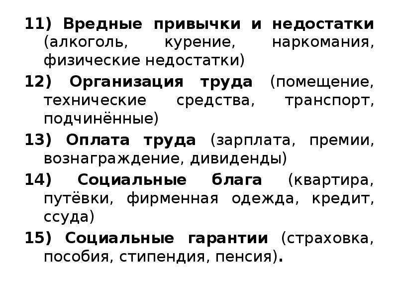 11) Вредные привычки и недостатки (алкоголь, курение, наркомания, физические недостатки) 11) Вредные