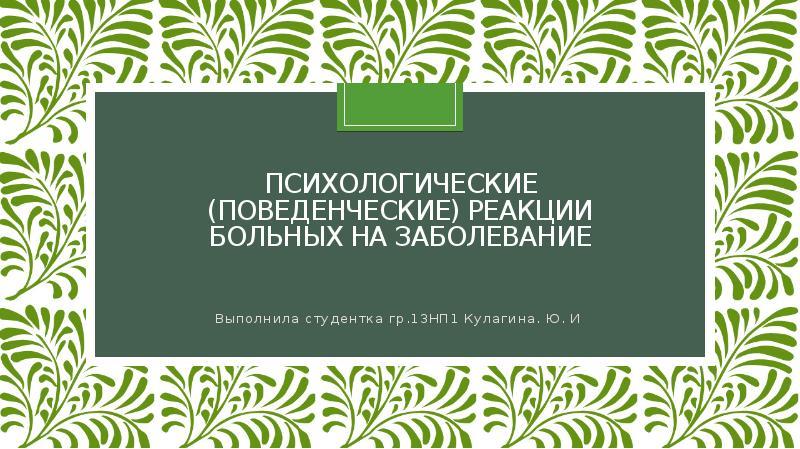 Презентация Психологические (поведенческие) реакции больных на заболевание