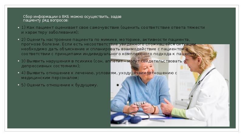 Сбор информации о ВКБ можно осуществить, задав пациенту ряд вопросов: 1) Как пациент оценивает свое