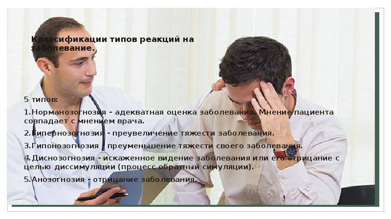 Классификации типов реакций на заболевание. 5 типов: 1. Норманозогнозия - адекватная оценка заболева