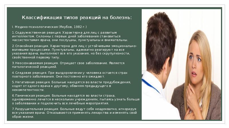 Классификация типов реакций на болезнь: I. Медико-психологическая (Якубов, 1982 г. ) 1. Содружествен