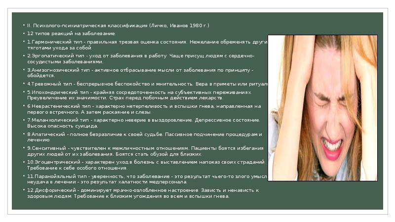 II. Психолого-психиатрическая классификация (Личко, Иванов 1980 г. ) 12 типов реакций на заболевание