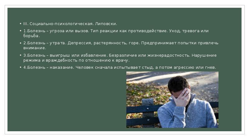 III. Социально-психологическая. Липовски. 1. Болезнь – угроза или вызов. Тип реакции как противодейс