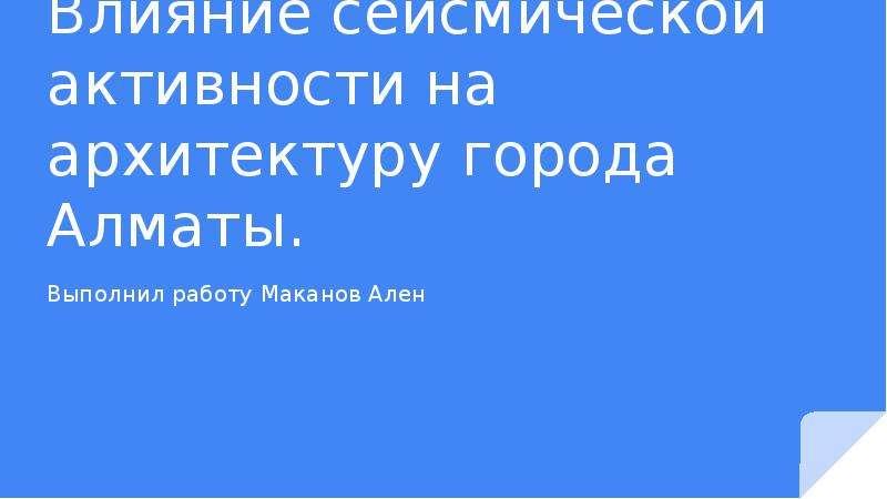 Презентация Влияние сейсмической активности на архитектуру города Алматы