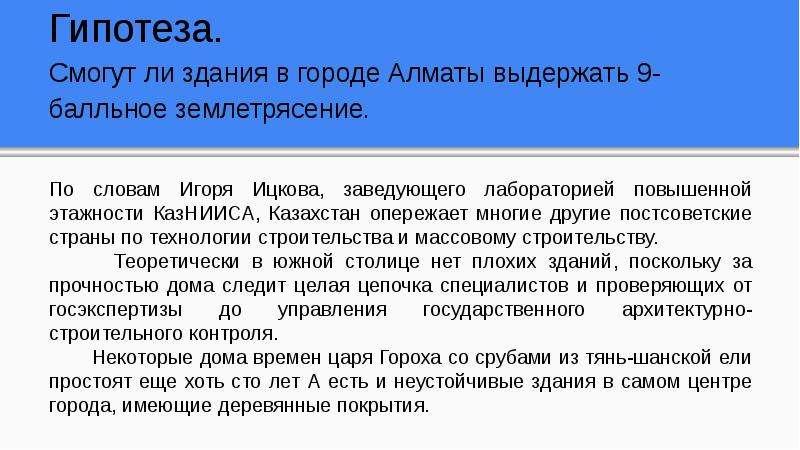 Гипотеза. Смогут ли здания в городе Алматы выдержать 9-балльное землетрясение. По словам Игоря Ицков