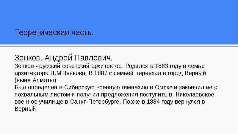 Теоретическая часть. Зенков, Андрей Павлович. Зенков - русский советский архитектор. Родился в 1863