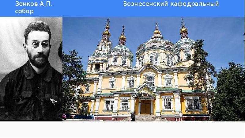 Зенков А. П. Вознесенский кафедральный собор