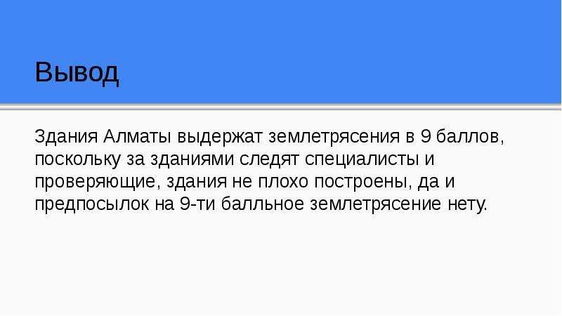 Вывод Здания Алматы выдержат землетрясения в 9 баллов, поскольку за зданиями следят специалисты и пр
