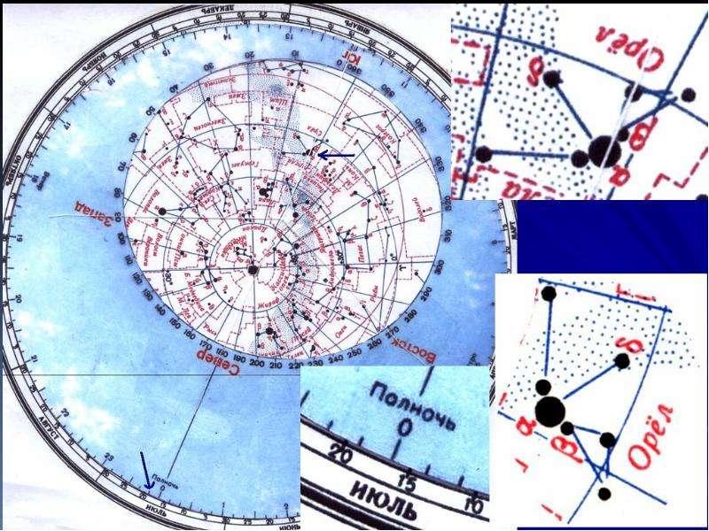 Решение задач по наблюдению звёздного неба с помощью ПКЗН, слайд 11