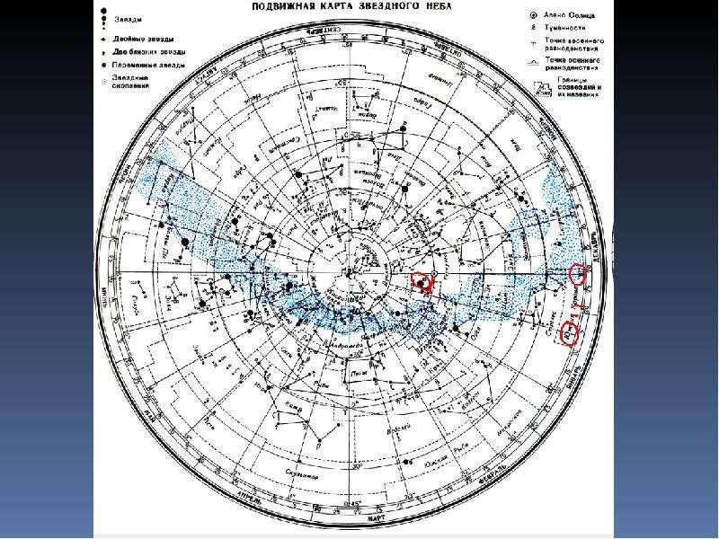 Решение задач по наблюдению звёздного неба с помощью ПКЗН, слайд 17