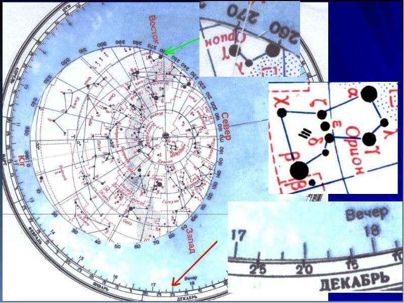 Решение задач по наблюдению звёздного неба с помощью ПКЗН, слайд 8