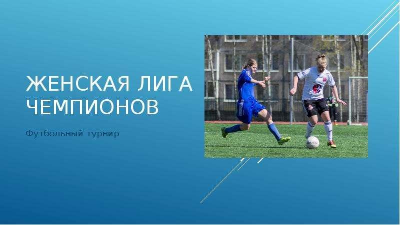 Презентация Женская лига чемпионов. Футбольный турнир