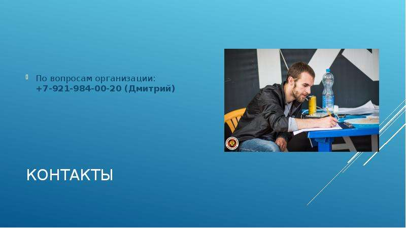 Контакты По вопросам организации: +7-921-984-00-20 (Дмитрий)