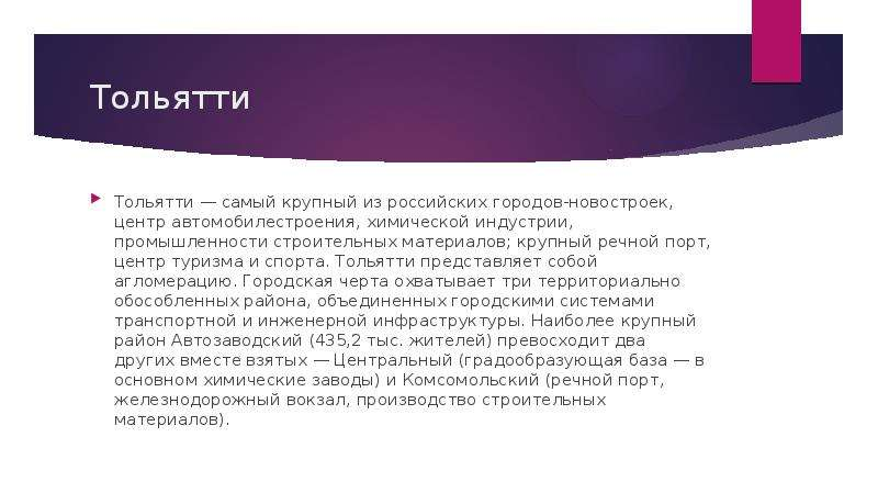 Тольятти Тольятти — самый крупный из российских городов-новостроек, центр автомобилестроения, химиче