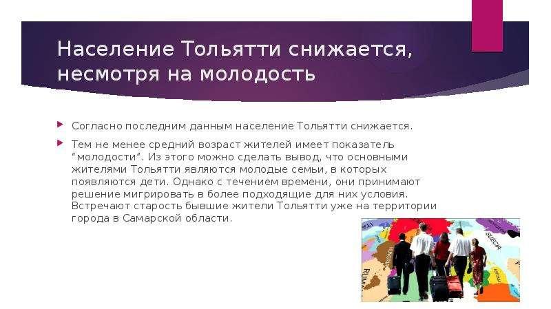 Население Тольятти снижается, несмотря на молодость Согласно последним данным население Тольятти сни